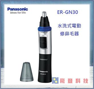 【水洗式設計】PANASONIC ER-GN30 GN30 國際牌 修容鼻毛器 雙重刀刃 快速洗淨 公司貨 含稅開發票
