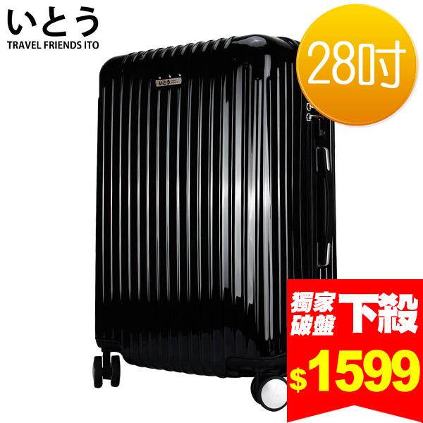 E&J【EQ5002-02】正品ITO 日本伊藤潮牌 28吋 PC+ABS鏡面拉鍊硬殼行李箱 2095系列-黑色