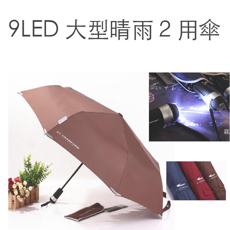 日韓款 9LED 夜間照明傘 自動傘 加大款 晴雨傘 情侶傘 折疊傘 非反向傘