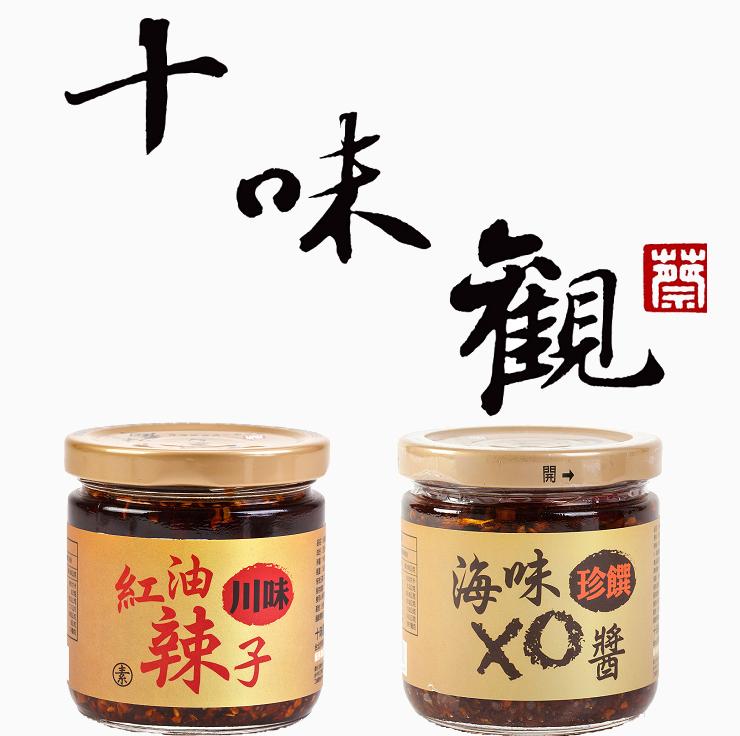 【十味觀】川味紅油辣子190g+珍饌海鮮XO醬200g