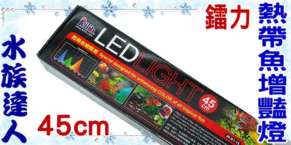 【水族達人】鐳力Leilih《熱帶魚增豔燈.45cm(W-R1-15)》LED/1.5尺