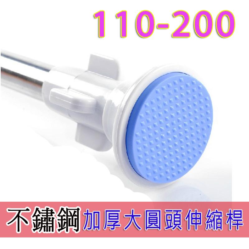 《喨晶晶生活工坊》新款大圓頭可伸縮加厚不鏽鋼浴簾桿免安裝伸縮式浴簾桿 110-200CM