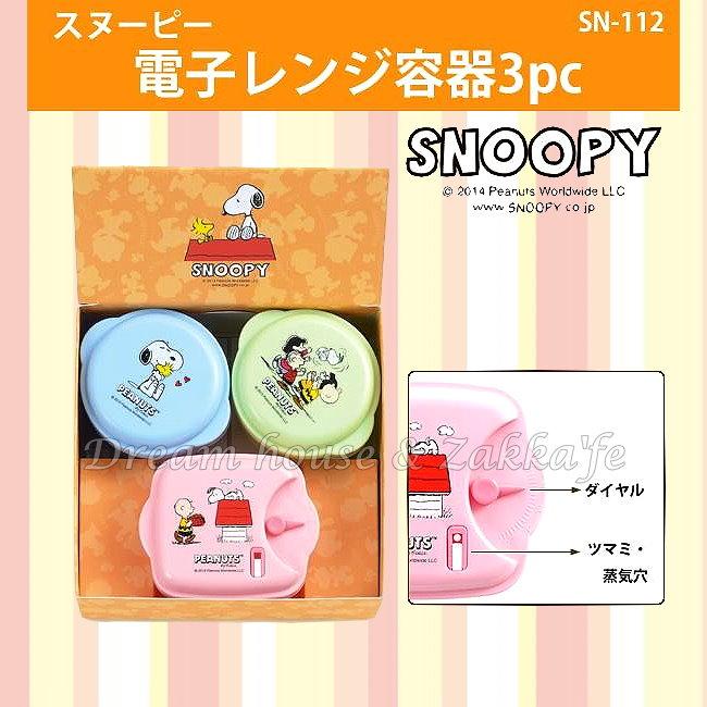 日本進口 Snoopy 史努比 便當盒/保鮮盒 《 3入禮盒組 》★ 夢想家精品家飾 ★