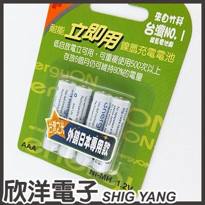 ※ 欣洋電子 ※ NEXCELL 耐能 AAA 鎳氫低自放4號充電電池(立即用) 800mah 4入 / 台灣第一,竹科研發製造,外銷日本專用款