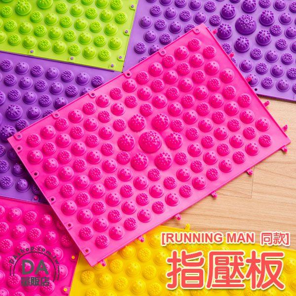 《DA量販店》韓國 Running Man 指壓板 腳底按摩墊 趾壓板 顏色隨機(V50-1507)