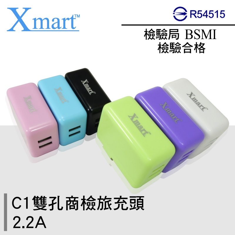 Xmart C1 雙孔商檢 2.2A USB 旅充頭/充電器/雙輸出/手機/平板/行動電源/SAMSUNG/HTC/SONY/APPLE/LG/ASUS/InFocus
