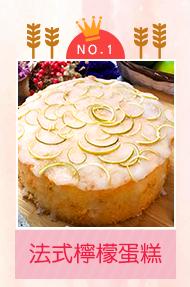 法式檸檬蛋糕