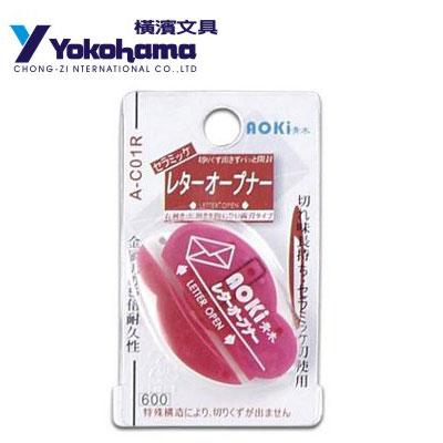 YOKOHAMA 日本橫濱 陶瓷刀拆信器(透紅)A-C01R / 支