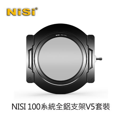 NISI 耐司 100系統全鋁支架V5套裝 含CPL偏光鏡*1 久昱公司貨 改良V3 濾鏡支架 風景 搖 黑卡 (久昱公司貨)