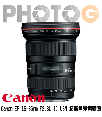 Canon EF 16-35mm F2.8L II USM 超廣角變焦鏡頭(16-35;彩虹公司貨)