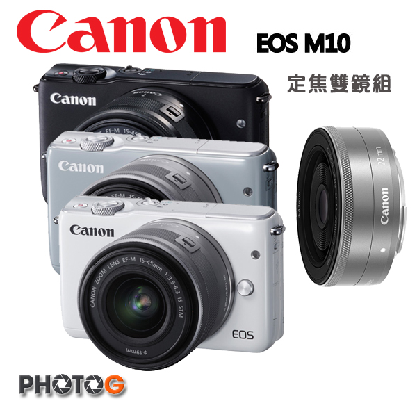 Canon EOS M10 m10 含EF-M 15-45mm STM + 22mm 雙鏡組 eosm10【送32GB+清潔組+保護貼】 公司貨 eosm10【9/1-9/30申請送Canon原廠相機..