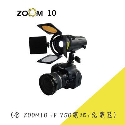VISIO 光陽 ZOOM 10 zoom10 LED 持續燈 攝影燈 補光 打光 (含雲台+AC/DC變壓器+750電池+座充+四色濾鏡) 公司貨 MIT 台灣製