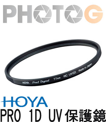 HOYA PRO 1D UV 72mm 抗紫外線鏡片 廣角薄框 多層鍍膜 另有 CPL (立福公司貨真品)