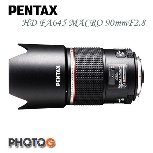HD PENTAX-D FA645 MACRO 90mmF2.8ED AW SR 微距鏡頭 定焦 中望遠 645 ,富?公司貨
