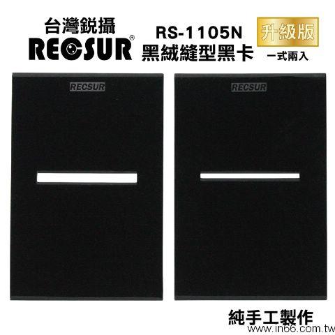 REOSUR 銳攝 RS1105N / RS-1105N 黑絨縫型 黑卡 縫卡 搖黑卡 黑卡 縫卡 升級版 ( 一式 2入)