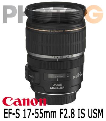 Canon EF-S 17-55mm F2.8 IS USM 變焦鏡頭(17-55;彩虹公司貨)