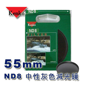 Kenko ND8 55mm Pro 1D 中性減光濾鏡 減3格
