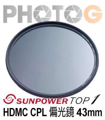 SUNPOWER TOP1 HDMC CPL 43mm 環型 偏光鏡 航太鋁合金 (湧蓮公司貨)