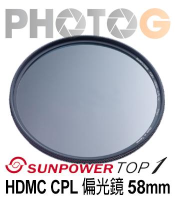 SUNPOWER TOP1 HDMC CPL 58mm 環型 偏光鏡 航太鋁合金 (湧蓮公司貨)