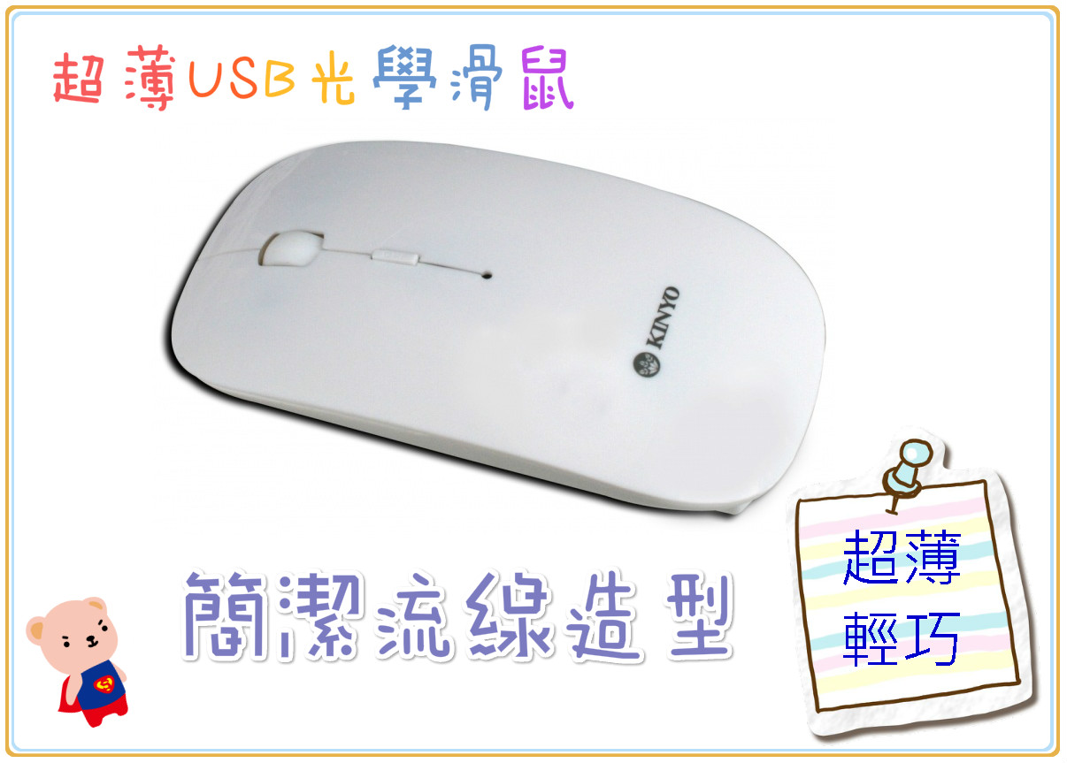 ?含發票?【KINYO-超薄USB光學有線滑鼠】?桌上型電腦/滑鼠/鍵盤/電腦周邊/無線鍵盤/無線滑鼠/USB?
