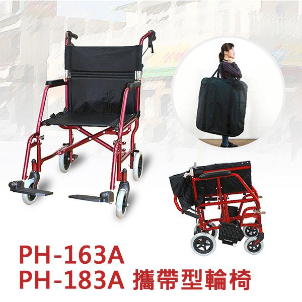 超輕攜帶型輪椅(附背包,未滅菌) PH-183A,PH-163A