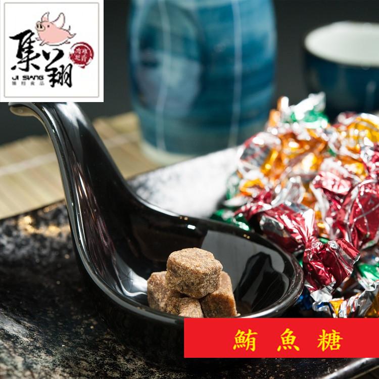【集翔肉乾肉鬆】鮪魚糖/125g
