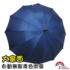 [Kasan] 大傘面自動無敵素色雨傘-深藍