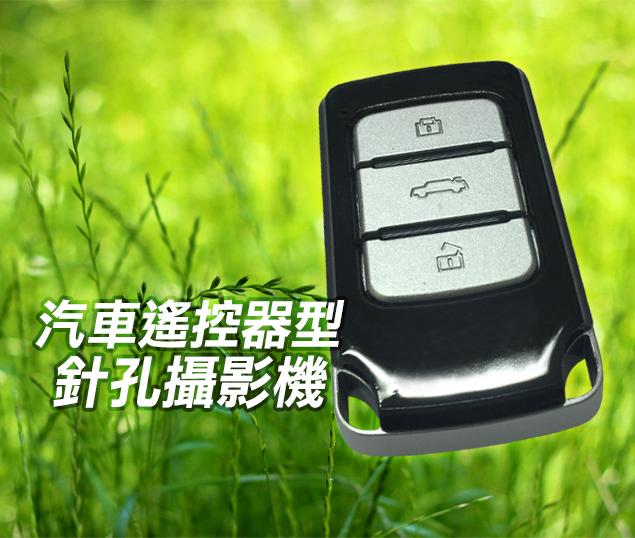 雲灃防衛科技 台製晶片高清HD 1080P汽車遙控器針孔攝影機專賣店