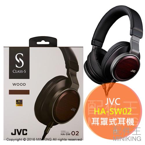 【配件王】日本代購 JVC HA-SW02 耳罩式耳機 立體聲 木質振膜 WOOD01 另 PX100-II