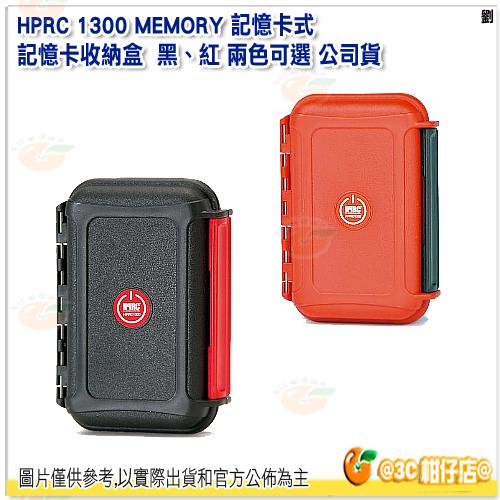 義大利 HPRC 1300 MEMORY 記憶卡式 黑/紅 公司貨 記憶卡 收納盒 氣密箱 保護箱 防水 防震