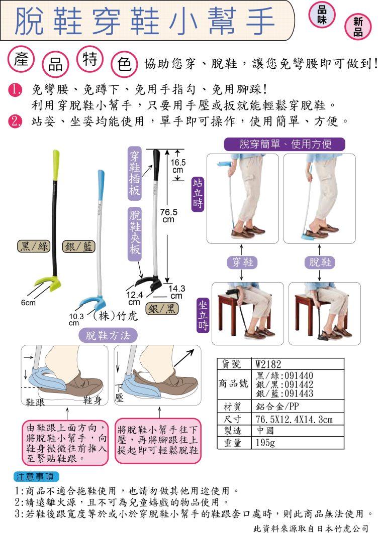 沒辦法彎腰穿鞋與脫鞋時,無法蹲下時也能使用,坐姿、站姿都好用,輕鬆穿脫鞋,重量輕盈好拿取