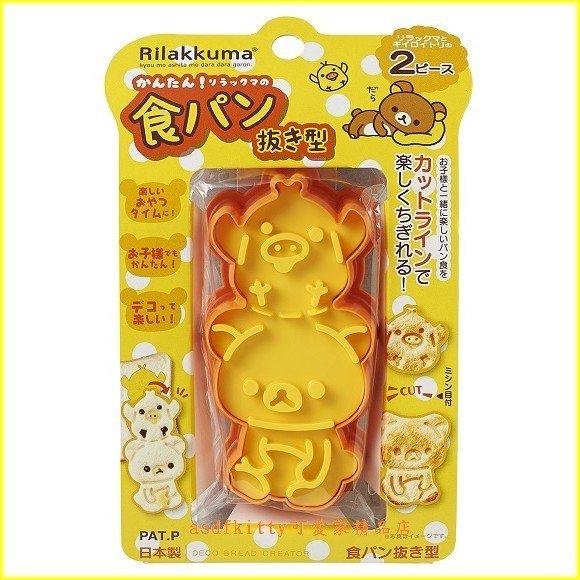 asdfkitty可愛家☆懶懶熊/拉拉熊小口吐司壓模-可當餅乾壓模-小口吃-乾淨不易掉屑-日本製