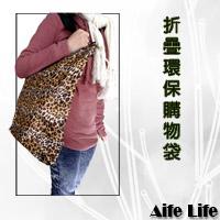 【aife life】折疊式收納環保購物袋/手提袋/防水/側背包/摺疊包,各式風格購物袋,方便收納設計讓您隨地使用不佔空間 !