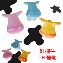 【aife life】好運牛USB觸控節能檯燈/LED燈/節能燈/桌燈/夜燈/USB燈