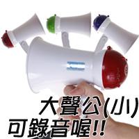 【aife life】可錄音迷你大聲公擴音器喊話器/內建音樂廣告宣傳尾牙活動造勢主持/禮品