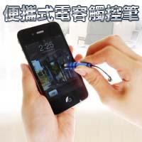 【aife life】便攜型電容式觸控筆/筆夾式觸控/電容式觸控,特殊鋼筆造型!PDA、HTC、iPAD、iphone、NDSL都適用