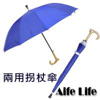 【aife life】晴雨兩用安全8k拐杖傘/自動傘/雨傘/洋傘/晴雨傘,手柄仿木質感拐杖設計,底部特殊防撞止滑,自動便利