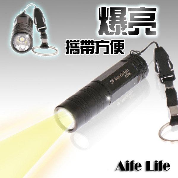 【aife life】超級軍規爆亮正三W迷你LED手電筒,破盤價299加送電池,自行車警用專業!