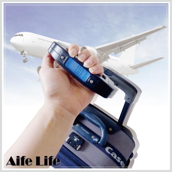 【aife life】行李電子秤/手握式電子秤 液晶電子秤 行李秤 手提秤 快遞秤 廚房秤