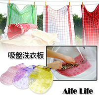 【aife life】輕巧吸盤式軟質洗衣板/PVC塑膠洗衣板搓衣板洗刷墊防滑墊吸盤固定方便攜帶