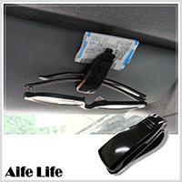【aife life】車用票據眼鏡夾/發票夾 二用車用眼鏡夾 汽車眼鏡架 墨鏡夾 遮陽板汽車眼鏡夾 汽車百貨用品