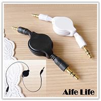 【aife life】伸縮3.5mm音源線/車用mp3音源線 連接線 車用伸縮式aux汽車音響線3.5mm