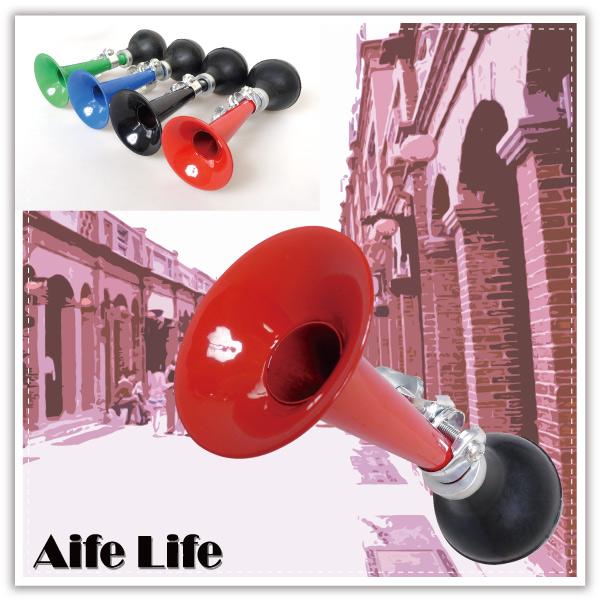 【aife life】叭噗復古喇叭-金屬/自行車鈴鐺/腳踏車喇叭/車鈴/懷舊小物/三輪車/禮品贈品