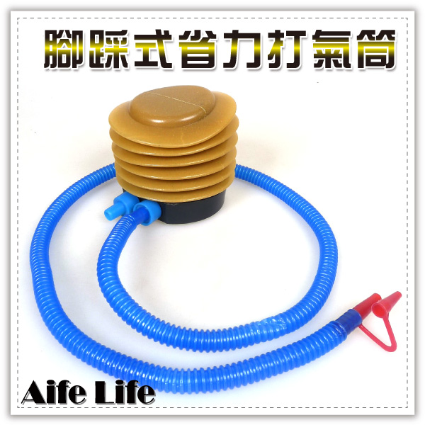 【aife life】腳踏抽充二用打氣機/腳踩省力充氣機/簡便打氣筒/充氣筒/充氣用具/充氣床充氣椅