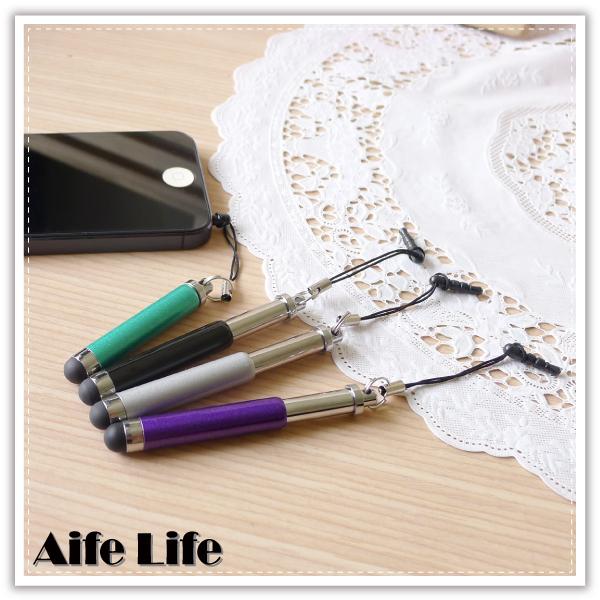 【aife life】伸縮觸控筆防塵塞/防塵塞觸控筆/電容式觸控筆/伸縮筆型觸控/手機吊飾