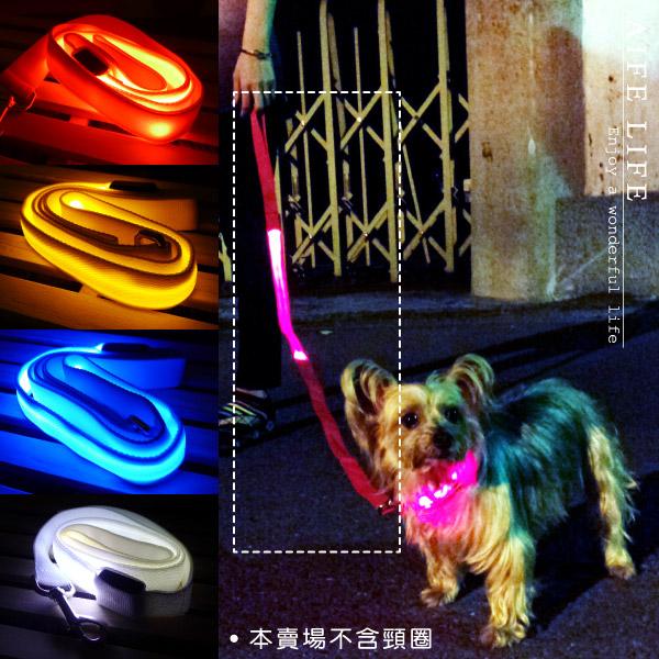 【aife life】LED寵物牽引繩/夜光LED燈/發光夜間散步繩/溜狗繩/寵物拉繩/安全溜狗繩/寵物用品