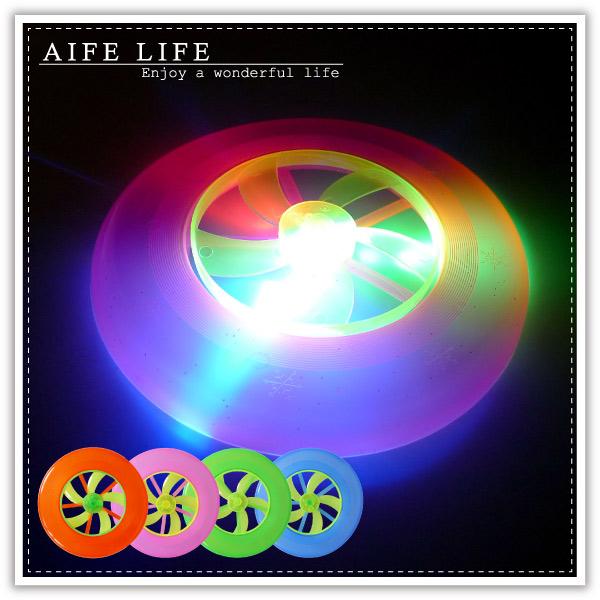 【aife life】LED飛盤/LED燈/發光飛盤/親子戶外休閒運動用品/寵物用品/寵物訓練/懷舊童玩