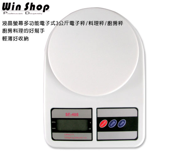 【aife life】3公斤電子秤-白/液晶螢幕電子式3公斤電子秤/料理秤/廚房秤/體重計
