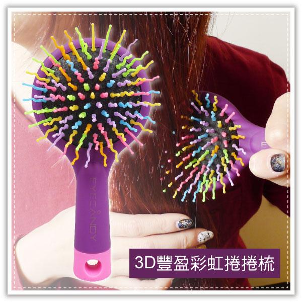 【aife life】韓系鏡子彩虹按摩梳/3D豐盈捲捲梳/球型按摩梳/神器梳/魔法彩虹梳/氣墊梳/捲髮梳/頭皮按摩梳