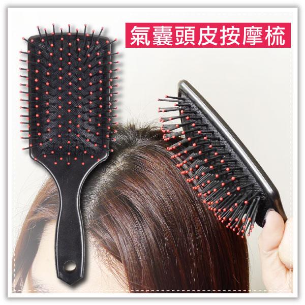 【aife life】氣囊頭皮按摩梳/寬齒美髮按摩梳/氣囊保健按摩大板梳/頭皮保養/神梳/大S推薦
